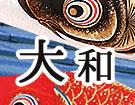 鯉のぼり大和