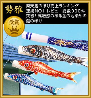 大人気レビュー 久宝堂の鯉のぼり 勢雅 高級感のある金の地染め