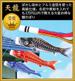 大人気レビュー 久宝堂の鯉のぼり 天龍 ぼかし染め・アルミ金箔・家紋も入る高級感・驚きのコスパ!