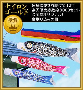 大人気レビュー 久宝堂の鯉のぼり ナイロンゴールド 大人気の久宝堂オリジナル 金刷り込みの目