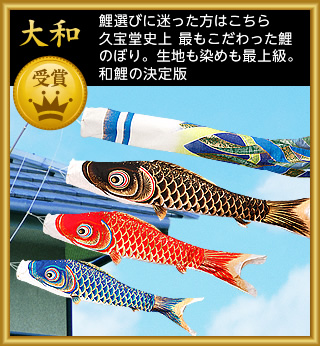 大人気レビュー 久宝堂の鯉のぼり 大和 生地も染めも最上級 和鯉の決定版!