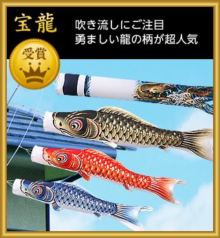 大人気レビュー 久宝堂の鯉のぼり 宝龍 勇ましい龍柄の吹き流しが人気!