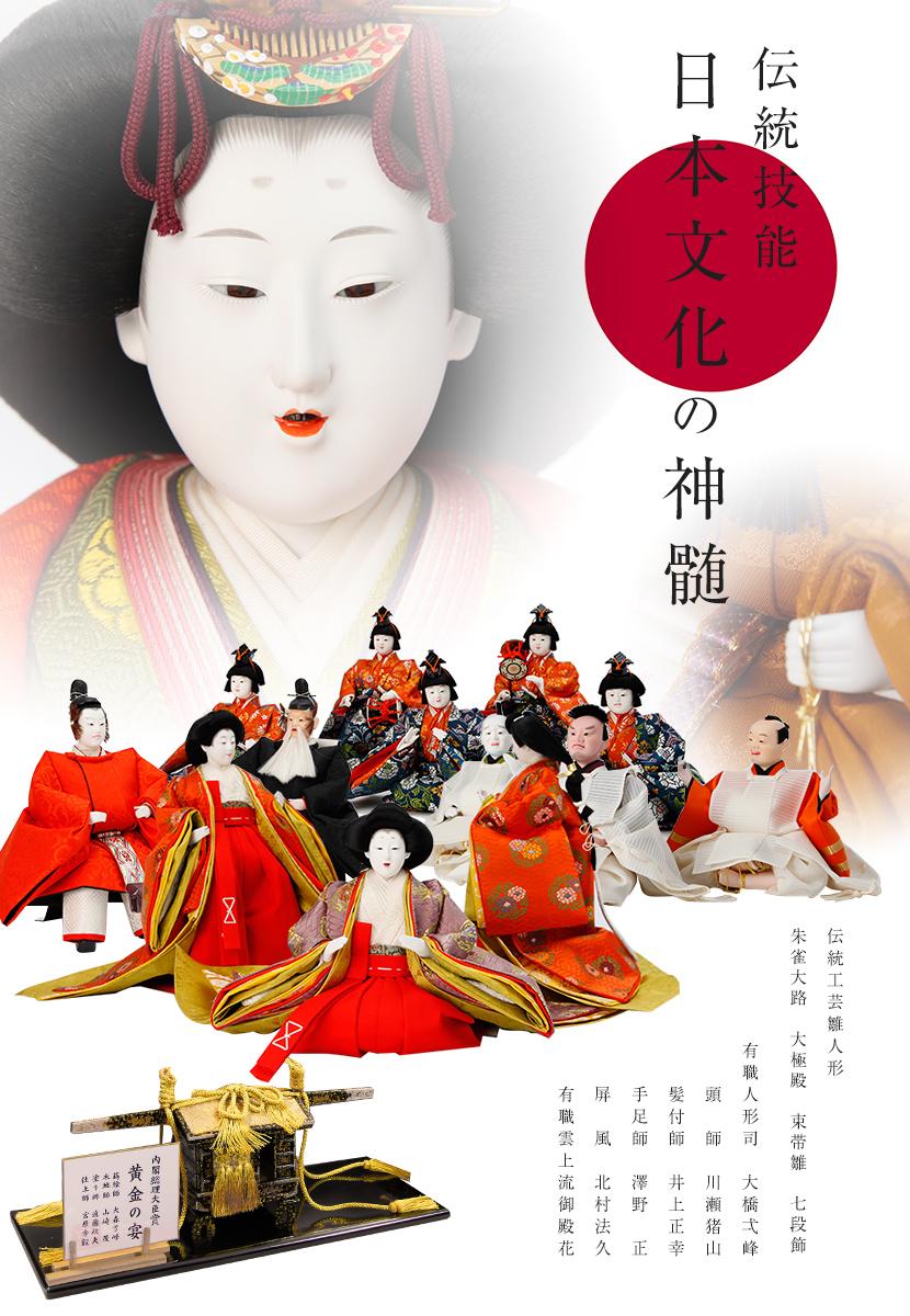 日本文化の神髄 大極殿
