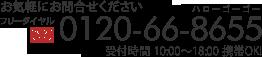 フリーダイヤル 0120-66-8655