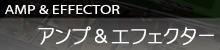 アンプ&エフェクター関連商品