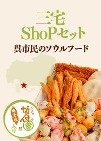 三宅ShoPセット