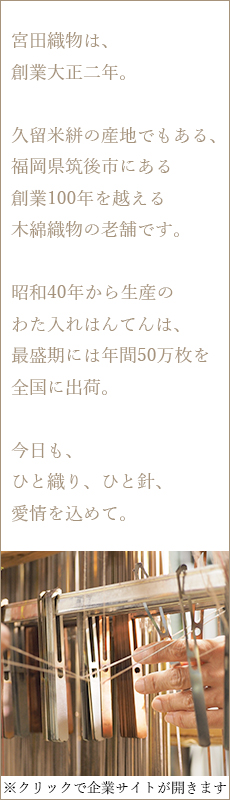 宮田織物株式会社