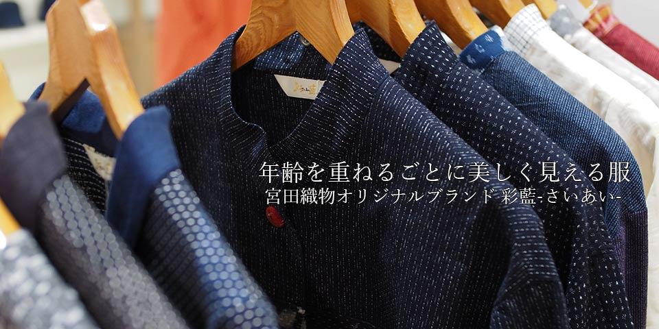 オリジナルブランド彩藍(さいあい)