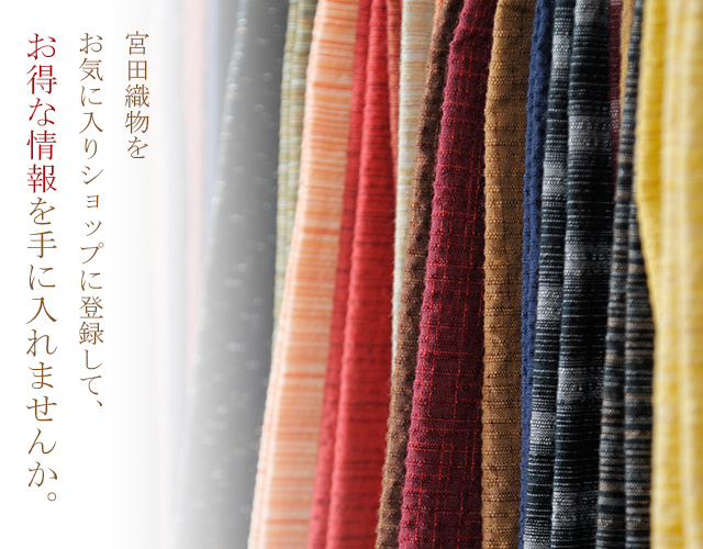宮田織物をお気に入りショップに登録して、お得な情報を手に入れませんか
