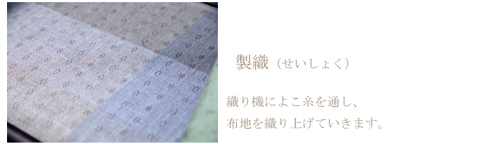 製織(せいしょく)