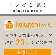 Recipi みや食レシピ