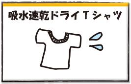 吸水速乾ドライTシャツ