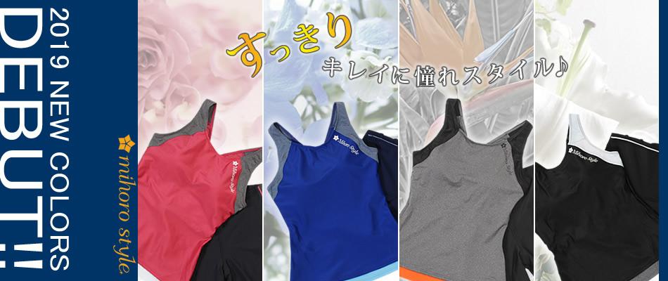 586536f4611 フィットネス水着の水着屋 by MIHORO (ミホロ)【楽天市場店】