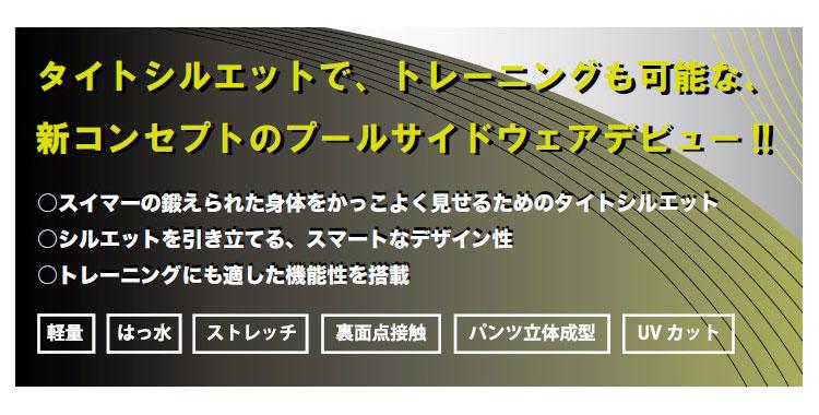 クロスジャケットARN4300&クロスパンツARN4301P