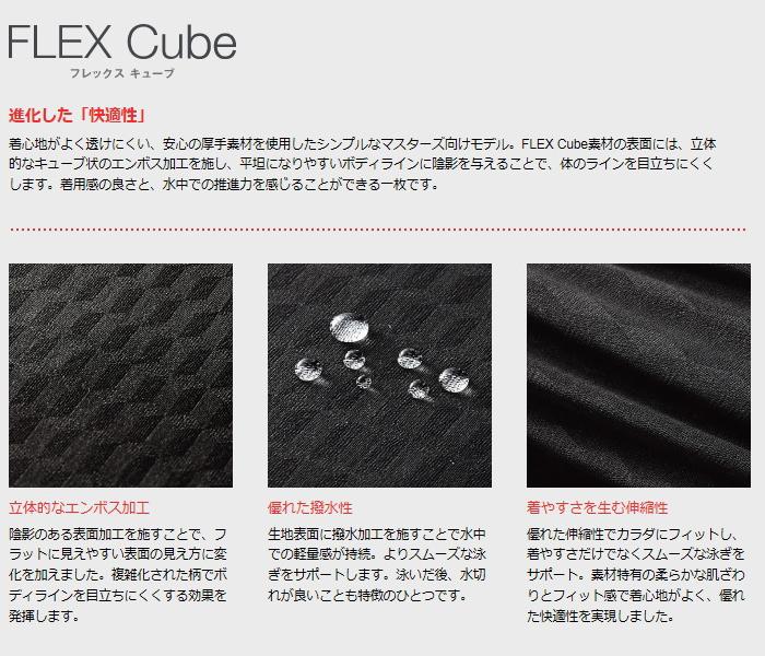 FLAEXCUBE フレックスキューブ 初めてのマスターズ。着心地が良く透けにくい安心の厚手素材を使用したシンプルなマスターズ向け競泳水着