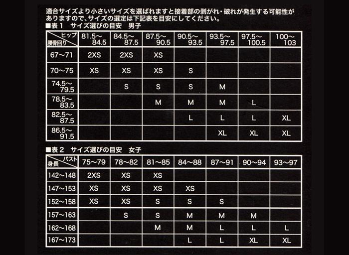 ミズノGX-SONIC4競泳水着サイズ表