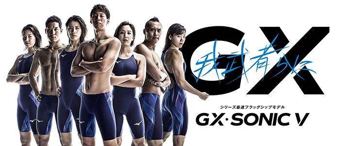 ミズノGX-SONIC5競泳水着
