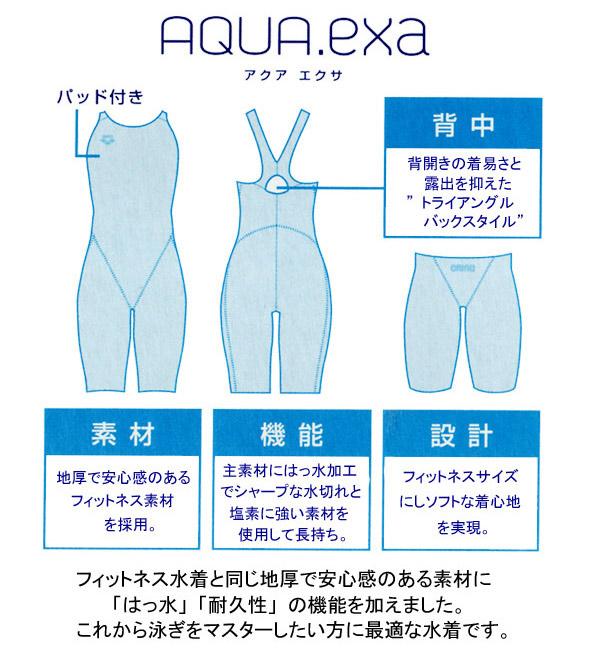 """アクアエクサ:厚めで安心感のある素材に「はっ水」「耐久性」を付加したフィットネス水着。これから泳ぎをマスターしたい方に最適な水着。"""""""