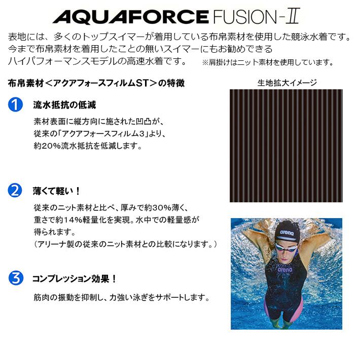アリーナ競泳水着アクアフォースフュージョン2