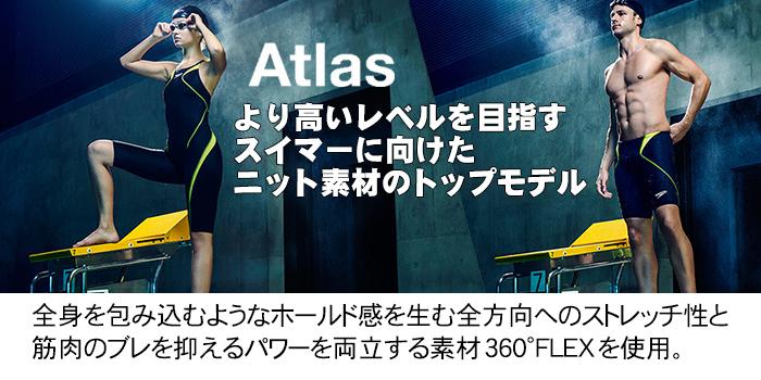 Atlas アトラス より高いレベルを目指すスイマーに向けたニット素材のトップモデル競泳水着