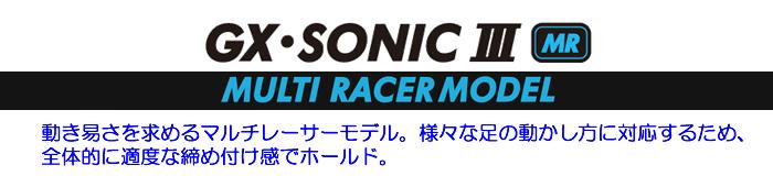 ミズノGX-SONIC3マルチレーサーモデル