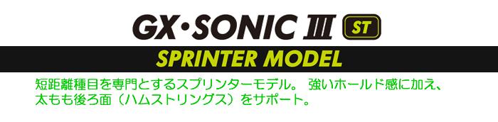 ミズノGX-SONIC3スプリンターモデル
