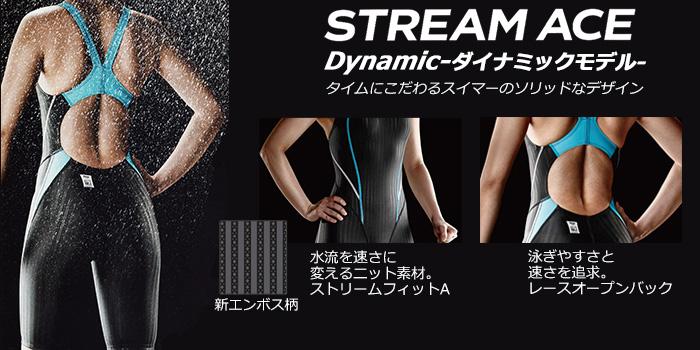 ミズノ競泳水着ストリームエース ダイナミック STREAM ACE Dynamic
