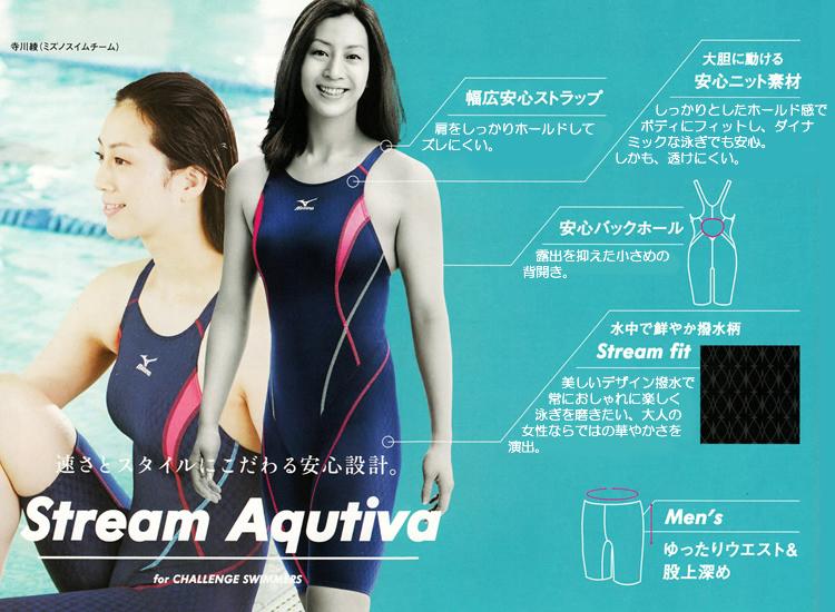 ミズノ競泳水着ストリームアクティバStreamAqutiva