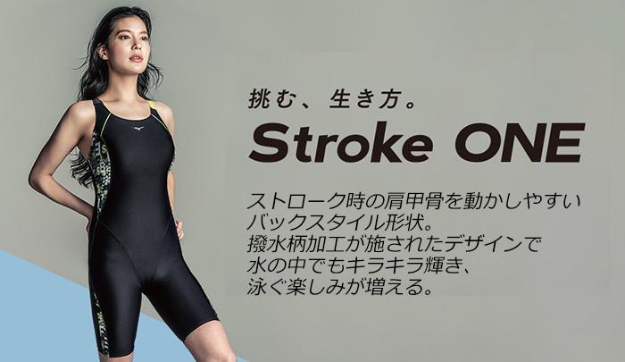 ストロークワン STROKE ONE