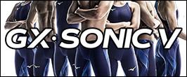 泳ぎのスタイルに合わせた2つのGX・SONIC5
