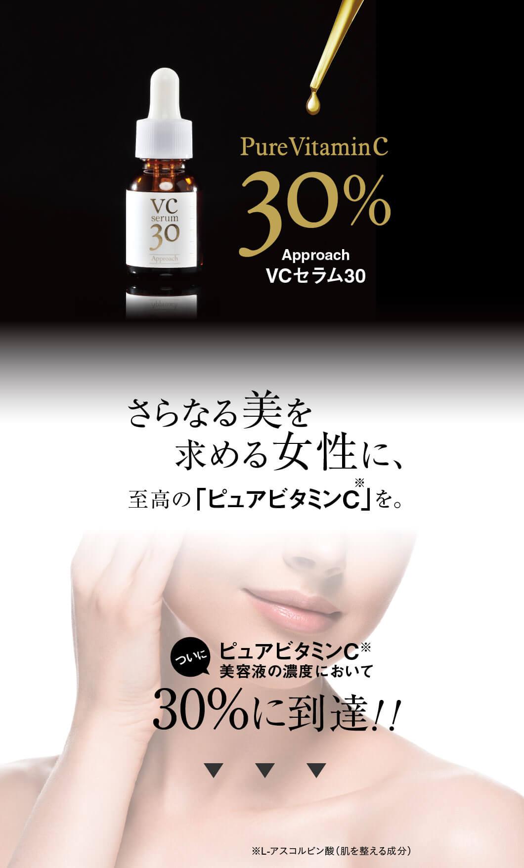 アプローチ VCセラム30