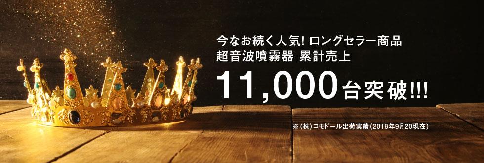 累計売上11000台突破