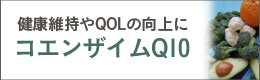 コラム・CoQ10