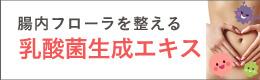 コラム・乳酸菌生成エキス