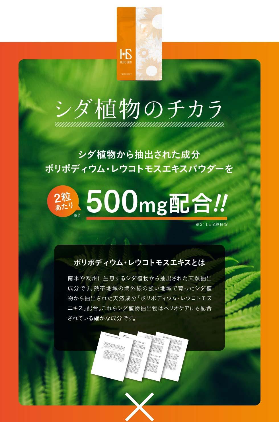 植物のバリア力 シダ植物抽出500mg配合