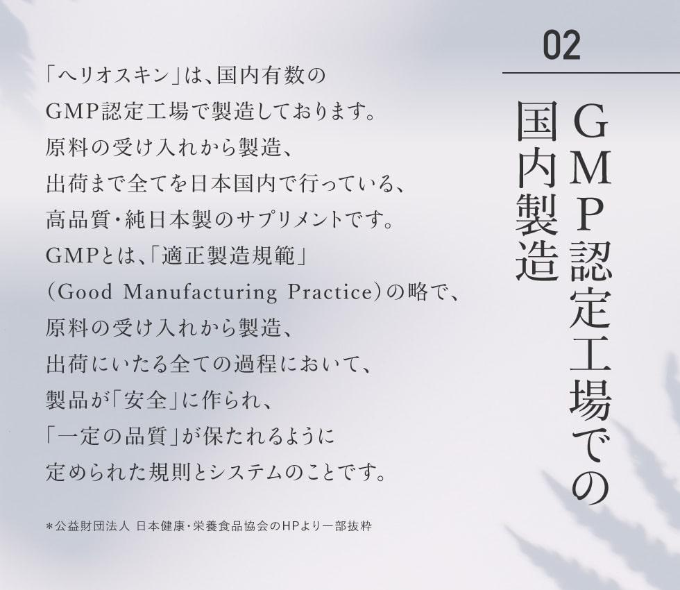GMP認定工場での国内製造