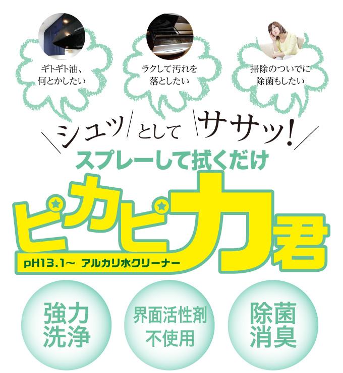 強力洗浄、界面活性剤不使用、除菌消臭