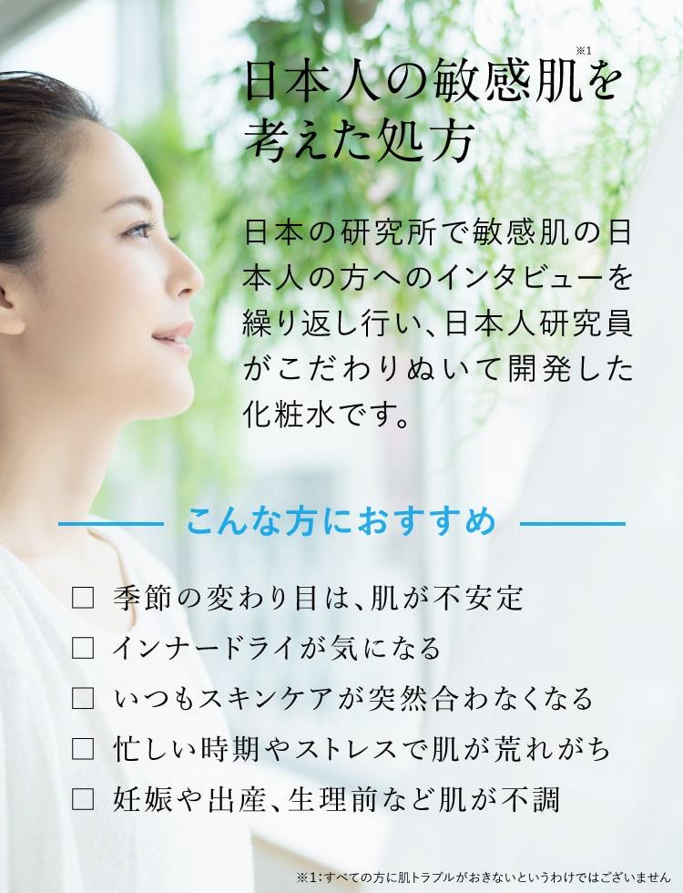 日本人の敏感肌を考えた処方