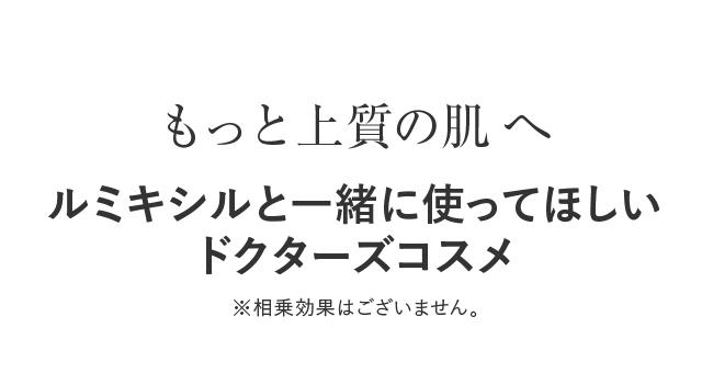 ルミキシル1本