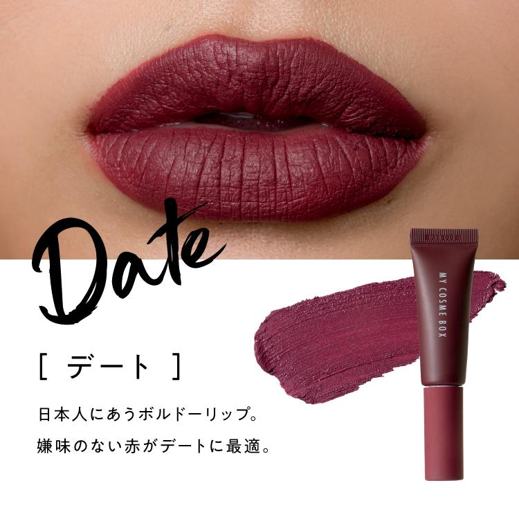 DATE(デート)日本人にあうボルボーリップ。嫌味のない赤がデートに最適。