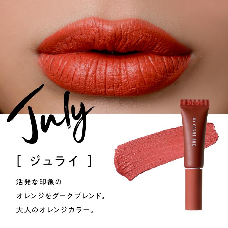 JULY(ジュライ)活発な印象のオレンジをダークブレンド。大人のオレンジカラー。