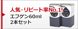 60ml2本