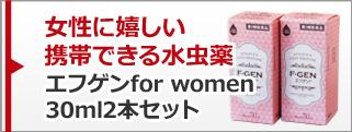 エフゲン for women