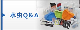 水虫Q&A