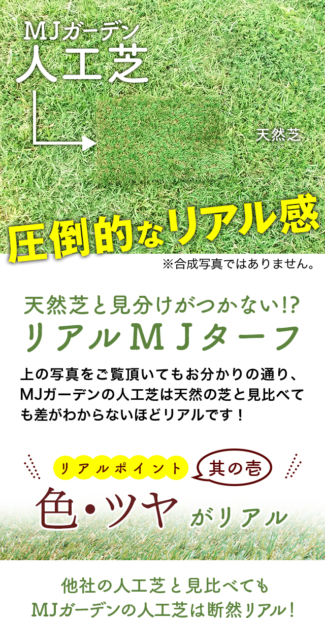 MJガーデン人工芝 圧倒的なリアル感