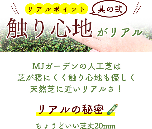 MJガーデンの人工芝は芝が寝にくく触り心地も優しく天然芝に近いリアルさ!