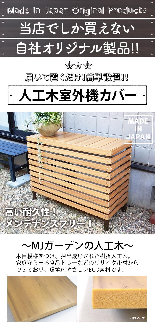 人工木室外機カバー1