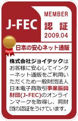 J-fecメンバー認証マーク・安心してお買い物頂けます。