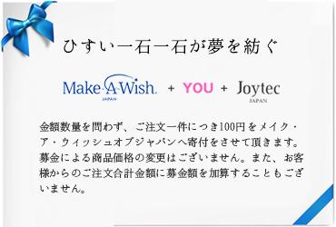 商品価格の5%がMAKE A WISH OF JAPAN(MAWJ)に寄付されます。