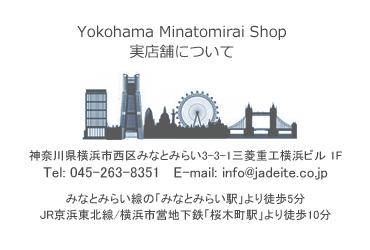 横浜みなとみらい実店舗